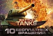 Battle Tanks на 23 февраля